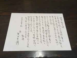 襲名記念のお手紙